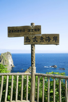 北海道 島武意海岸 案内板 ニセコ積丹小樽海岸国定公園 積丹半島