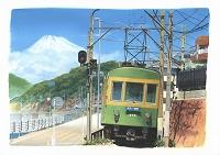 神奈川県 富士山 江ノ電