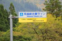 富山県 飛越峡合掌ラインの看板