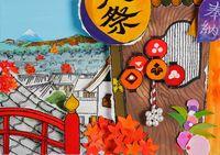 秋祭り  (ちぎり絵)   (ペーパークラフト)