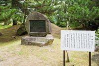 秋田県 蚶満寺 西施碑