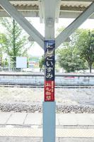 東武小泉線 西小泉駅 駅名標/多言語表記