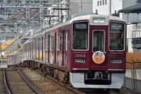 兵庫県 阪急電鉄 カーブを曲がる1000系普通電車(宝夢ヘッドマ...