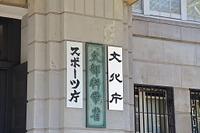 東京都 文部科学省