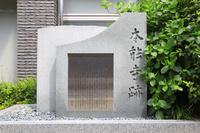 京都府 本能寺跡の石標