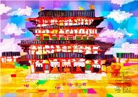 世界遺産アート 薬師寺