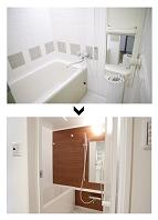 リフォームのビフォア&アフター バスルーム