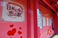 鳥取県 智頭急行 恋山形駅の待合室(鉄道むすめ)