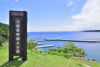 金華山 三陸復興国立公園