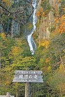 北海道 層雲峡 銀河の滝(雌滝)