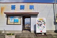 長崎県雲仙市 島原鉄道 吾妻駅