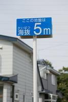 北海道 住宅街の海抜表示版