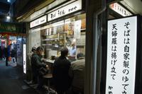東京都 新宿 蕎麦屋