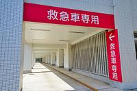 茨城県 筑波大学附属病院