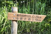 北海道 案内板 ニセコ積丹小樽海岸国定公園 積丹半島
