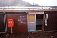 静岡県 富士山頂郵便局