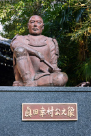 大阪府 大阪市 安居神社 真田幸村公の像