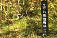 福島県 大沼郡 矢の原湿原 石碑