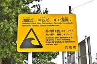 静岡県 浜松市 「地震だ、津波だ、すぐ避難!」