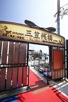 神奈川県 三笠桟橋