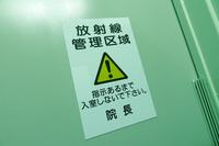 病院の放射線管理区域