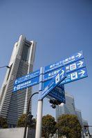 神奈川県 案内標識とランドマークタワー