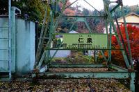 静岡県 修善寺温泉の仁泉