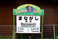 長野県 小海線 馬流駅