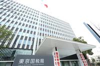 東京都 東京国税局