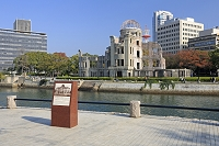 広島県 原爆ドームと広島平和公園記念公園