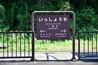 熊本県 肥薩線 一勝地駅
