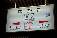 福岡市 博多駅 駅名標