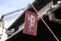京都府 ゆどうふの暖簾と町並み