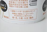 加工食品のアレルギー物質表示