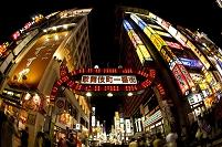 東京都 新宿 歌舞伎町一番街