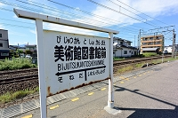 福島交通飯坂線 美術館図書館前駅