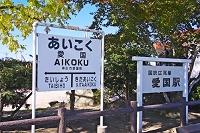 北海道 愛国駅