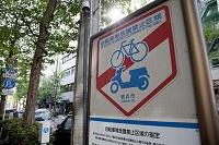 神奈川県 自転車等放置禁止区域の案内板