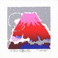 池上壮豊作 「赤富士-日輪」