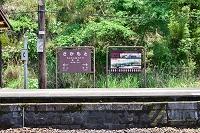 熊本県 肥薩線 坂本駅