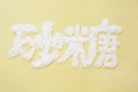 食材文字 砂糖