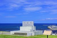 宗谷岬の宗谷海域海軍戦没者の慰霊碑