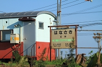 花咲駅と駅舎