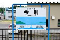 青森県 津軽線 今別駅