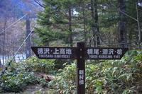 長野県 新村橋指導標
