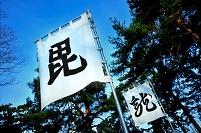 長野県 上杉謙信の軍旗