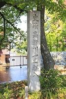 京都府 高瀬川一之船入跡の石碑