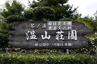 琴の浦 温山荘園 案内板