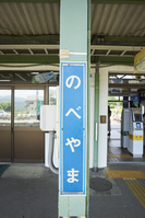 JR小海線 野辺山駅 駅名標