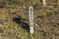 栃木県 従是北白川領の碑